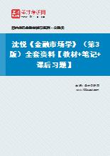 沈悦《金融市场学》(第3版)全套资料【教材+笔记+课后习题】