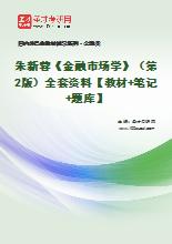 朱新蓉《金融市场学》(第2版)全套资料【教材+笔记+题库】