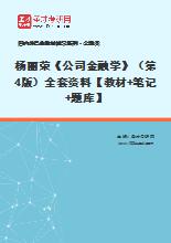 杨丽荣《公司金融学》(第4版)全套资料【教材+笔记+题库】