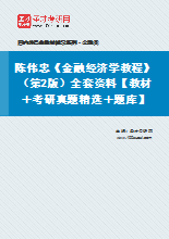 陈伟忠《金融经济学教程》(第2版)全套资料【教材+笔记+课后习题】