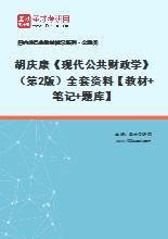 胡庆康《现代公共财政学》(第2版)全套资料【教材+笔记+题库】