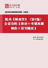 陈共《财政学》(第9版)全套资料【教材+笔记+题库】