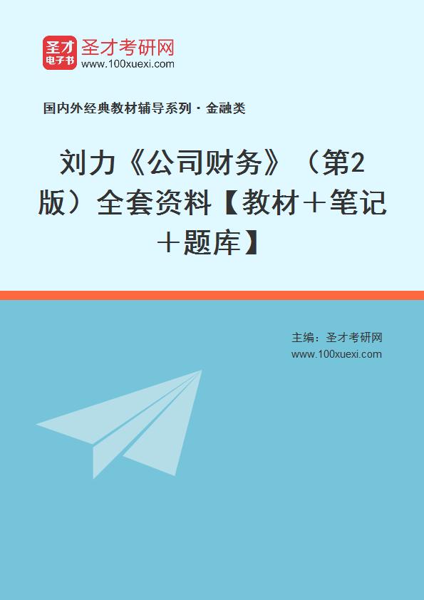 刘力《公司财务》(第2版)全套资料【教材+笔记+题库】