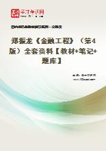 郑振龙《金融工程》(第4版)全套资料【教材+笔记+题库】