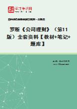 罗斯《公司理财》(第11版)全套资料【教材+笔记+题库】