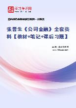 张晋生《公司金融》全套资料【教材+笔记+课后习题】