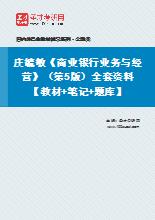 庄毓敏《商业银行业务与经营》(第5版)全套资料【教材+笔记+题库】
