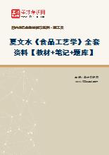 夏文水《食品工艺学》全套资料【教材+笔记+题库】