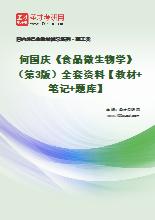 何国庆《食品微生物学》(第3版)全套资料【教材+笔记+题库】
