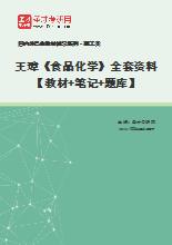 王璋《食品化学》全套资料【教材+笔记+题库】