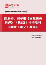薛求知、刘子馨《国际商务管理》(第2版)全套资料【教材+笔记+题库】