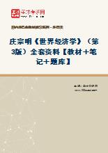 庄宗明《世界经济学》(第3版)全套资料【教材+笔记+题库】