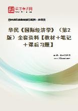 华民《国际经济学》(第2版)全套资料【教材+笔记+课后习题】