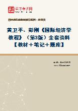 黄卫平、彭刚《国际经济学教程》(第3版)全套资料【教材+笔记+题库】