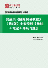高成兴《国际贸易教程》(第5版)全套资料【教材+笔记+课后习题】