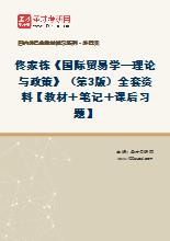 佟家栋《国际贸易学—理论与政策》(第3版)全套资料【教材+笔记+课后习题】