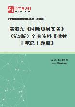 黄海东《国际贸易实务》(第3版)全套资料【教材+笔记+题库】