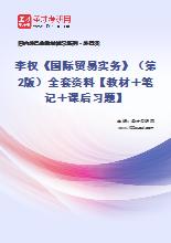 李权《国际贸易实务》(第2版)全套资料【教材+笔记+课后习题】