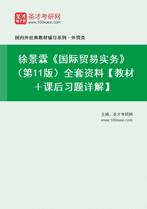 徐景霖《国际贸易实务》(第11版)全套资料【教材+课后习题详解】