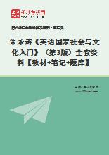 朱永涛《英语国家社会与文化入门》(第3版)全套资料【教材+笔记+题库】