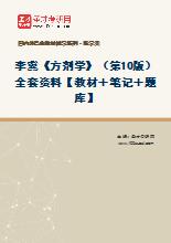 李冀《方剂学》(第10版)全套资料【教材+笔记+题库】