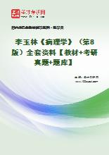李玉林《病理学》(第8版)全套资料【教材+考研真题+题库】