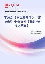 李灿东《中医诊断学》(第10版)全套资料【教材+笔记+题库】