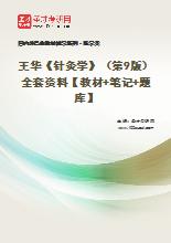 王华《针灸学》(第9版)全套资料【教材+笔记+题库】