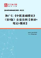 孙广仁《中医基础理论》(第9版)全套资料【教材+笔记+题库】