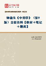 钟赣生《中药学》(第9版)全套资料【教材+笔记+题库】