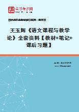 王玉辉《语文课程与教学论》全套资料【教材+笔记+课后习题】