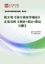 倪文锦《语文教育学概论》全套资料【教材+笔记+课后习题】