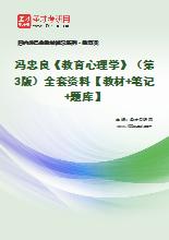 冯忠良《教育心理学》(第3版)全套资料【教材+笔记+题库】