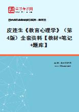 皮连生《教育心理学》(第4版)全套资料【教材+笔记+题库】