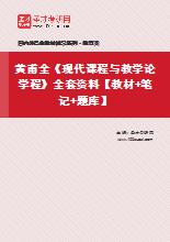 黄甫全《现代课程与教学论学程》全套资料【教材+笔记+题库】