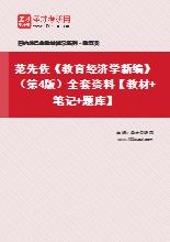 范先佐《教育经济学新编》(第4版)全套资料【教材+笔记+题库】
