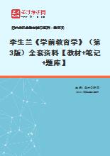 李生兰《学前教育学》(第3版)全套资料【教材+笔记+题库】