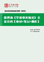 蔡迎旗《学前教育概论》全套资料【教材+笔记+题库】
