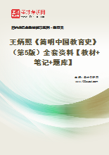 王炳照《简明中国教育史》(第5版)全套资料【教材+笔记+题库】