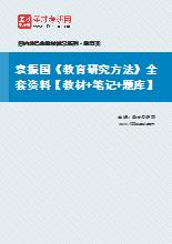 袁振国《教育研究方法》全套资料【教材+笔记+题库】