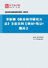 李秉德《教育科学研究方法》全套资料【教材+笔记+题库】