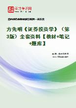 方先明《证券投资学》(第3版)全套资料【教材+笔记+题库】