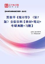 贾俊平《统计学》(第7版)全套资料【教材+笔记+考研真题+习题】