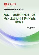 曾五一《统计学导论》(第3版)全套资料【教材+笔记+题库】