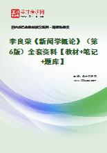 李良荣《新闻学概论》(第6版)全套资料【教材+笔记+题库】