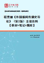 程曼丽《外国新闻传播史导论》(第2版)全套资料【教材+笔记+题库】
