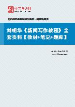 刘明华《新闻写作教程》全套资料【教材+笔记+题库】