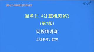 谢希仁《计算机网络》(第7版)网授精讲班【教材精讲】