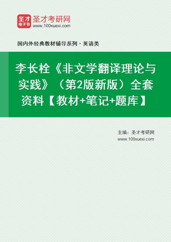 李长栓《非文学翻译理论与实践》(第2版新版)全套资料【教材+笔记+题库】
