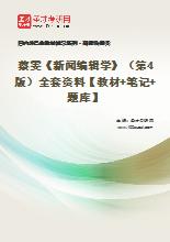 蔡雯《新闻编辑学》(第4版)全套资料【教材+笔记+题库】